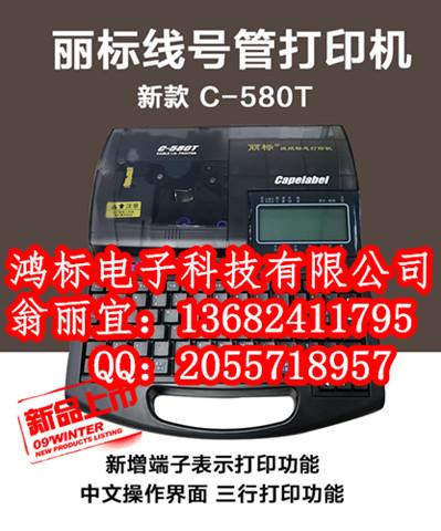 丽标佳能C-580T电脑线号机