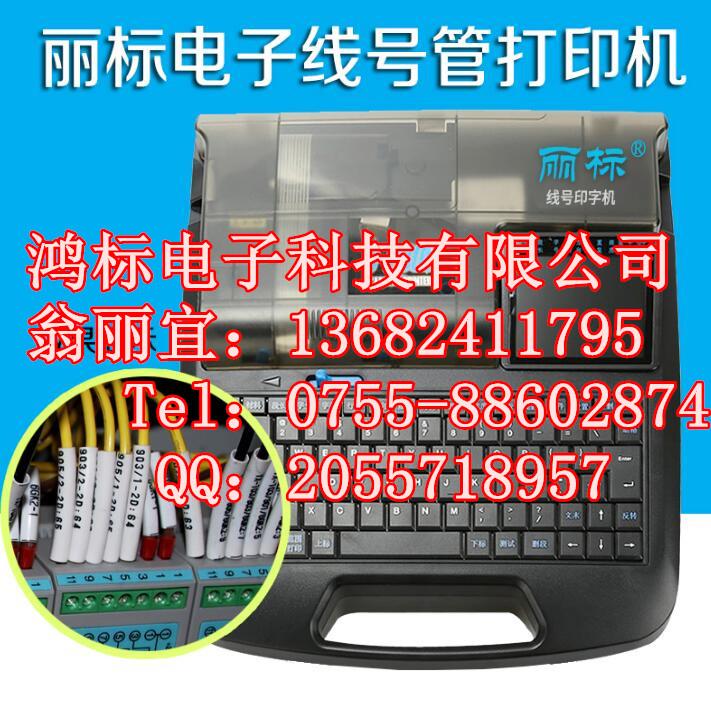 丽标佳能C-210T号码管热缩管号码印字机