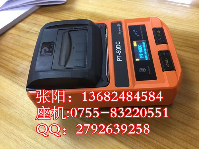 深圳普贴热敏标签打印机PT-50DC
