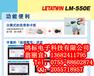 MAX号码管打印机LM-550E