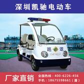 凱馳供應電動巡邏車電動街道巡邏車電動觀光巡邏車街道巡邏電動車