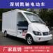 凯驰箱式电动货运车电动送餐车平板电动车厂家直销包邮