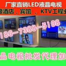 4k電視機哪牌子好液晶電視批發代理廠家直銷圖片