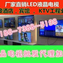 4k电视机哪牌子好液晶电视批发代理厂家直销图片