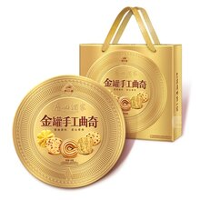 廣州酒家利品福金罐手工曲奇680克/盒經典餅酥糕點廣東特產圖片