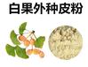 白果外種皮提取物白果皮粉銀杏果皮提取物白果外種皮速溶粉白果外種皮粉
