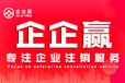 為什么有些上海公司要注銷的?不注銷后果嚴重