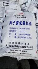 和田脱硫片碱纯碱碳酸钠批发价格图片