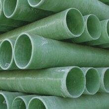 优质玻璃钢穿线管批发/采购玻璃钢管道商家地址