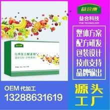 台湾复合酵素固体饮料新资源食品加工生产厂家图片