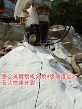 固原离居民区近不能用炸药爆破破石劈石机大概多少钱图片