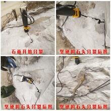 福建三明离居民区近不能用炸药爆破破石劈石机操作说明图片