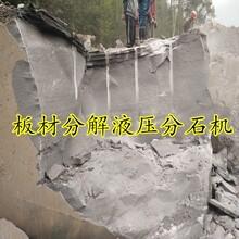 硬石头破碎用劈裂机劈裂深度荣昌图片