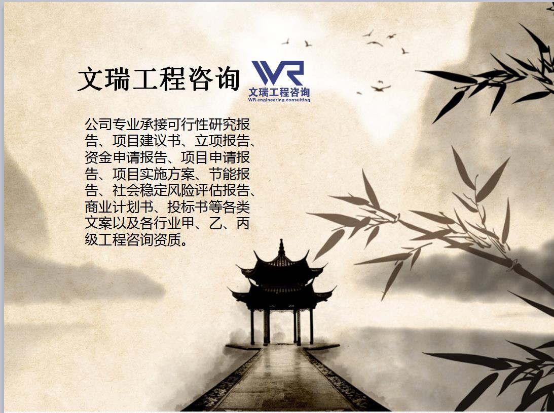 湖南郴州寫商業計劃書質量保證