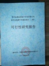 貴州安順代寫可行性報告-編寫報告范文