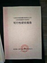 黑龍江七臺河寫可行性報告的公司能立項批地