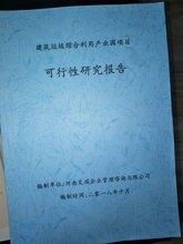 宜賓江安縣編寫可行性報告公司-宜賓江安縣寫報告可行專業