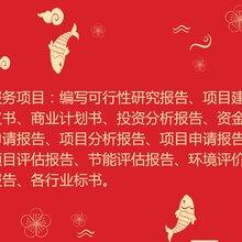 河南開封寫可行性報告的公司能立項批地