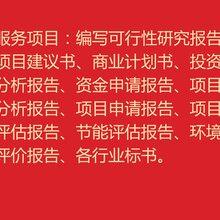 陜西西安寫可行性報告的公司能立項批地