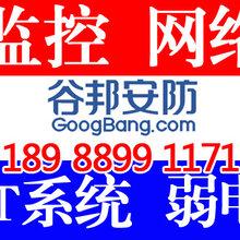 廣州佛山弱電工程:安防監控安裝、維護,綜合布線