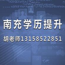 专科学历要报本科,请到四川农业大学南充学习中心