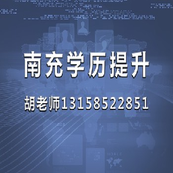 2019下半年南充成教/网教/自考/国开电大报名即将截止