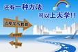 四川自考学前教育报名时间