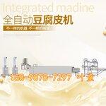 盛隆机械豆腐皮机济宁汶上豆腐皮机加工商创业投资项目