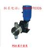 意大利赛高PS1系列99re久久资源最新地址柱塞计量泵柱塞式计量泵包邮
