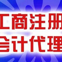 高效辦理國家局核名北京中投國家局核名公司轉讓價格