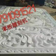 沈阳苯板雕刻机哪家好沈阳eps线条厂家欧式构件雕刻机泡沫雕刻机厂家直销性价比高图片