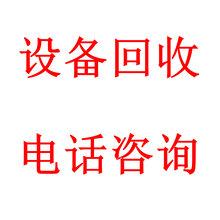 面向上海、寧波、杭州、常州、蘇州、無錫回收二手中頻電爐圖片