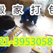 上海到山东省烟台市长途搬家公司