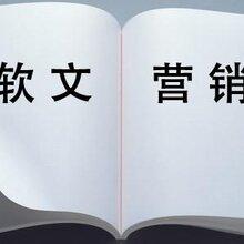 北京软文推广公司软文传播/软文广告发布上海软文营销机构