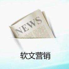 北京软文发布公司网络软文传播/线上软文推广/网站软文刊登