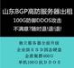 山东枣庄i7-4770单路服务器,游戏定制级服务器全新BGP线路103.91.211