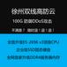 60.214.107.江苏600G高防服务器,专业稳定值得信赖