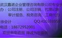 武汉代账报税100元起免费工商年检和税务清洁