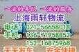 上海到貴州畢節物流公司