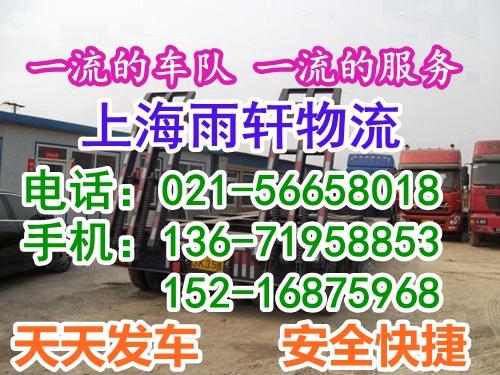 上海到湖南吉首物流公司欢迎您