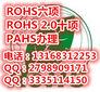 新RoHS测试项目RoHS测试新标准图片
