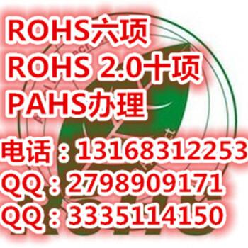 提供滑动开关ROHS环保检测卤素测试PAHS