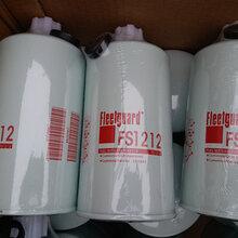 替代弗列加油水分離器FS1212濾清器圖片