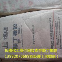 大量回收顺丁橡胶-库存顺丁橡胶回收139-320-75689图片