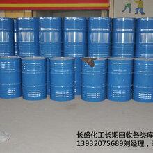 上海哪里高价回收涂料溶剂?139-320-75689图片