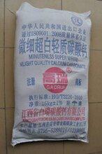 超细碳酸钙工业级填充料专用碳酸钙塑料图片