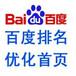 青岛网络公司、青岛做网站、网络优化推广