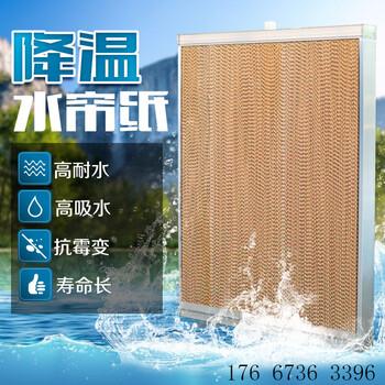 铝合金镀锌板水帘墙湿帘车间厂房大棚养殖场降温设备水帘纸系统