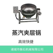全自動行星攪拌夾層鍋定制大型商用醬料炒鍋夾層鍋全自動炒菜機圖片