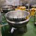 攪拌式夾層鍋肉類夾層鍋熟食不銹鋼鍋